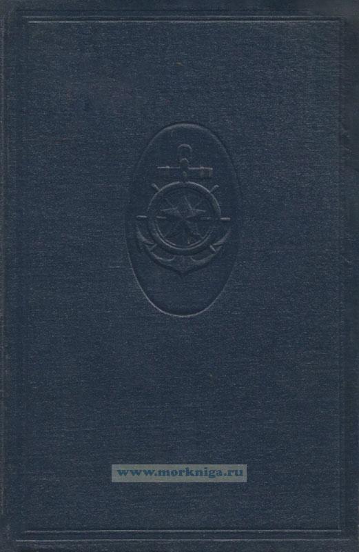 Курс кораблевождения. Том V. Книга 2. Адм. № 9515.2. Магнитные компасы