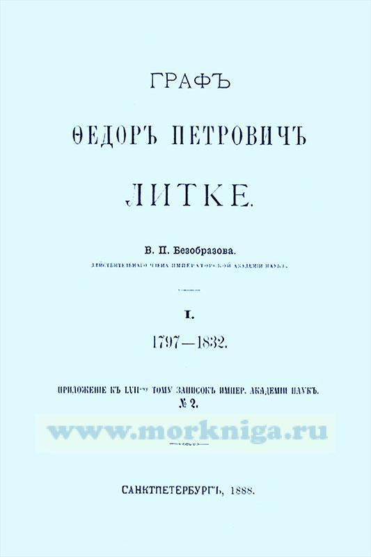 Граф Федор Петрович Литке