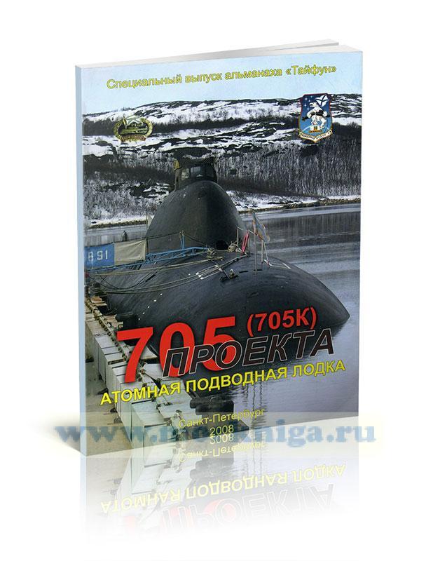 Атомная подводная лодка проекта 705 (705К). Специальный выпуск альманаха