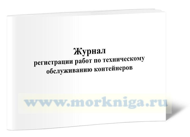 Журнал регистрации работ по техническому обслуживанию контейнеров