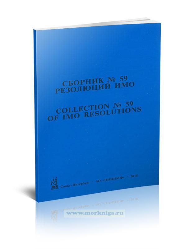Сборник № 59 резолюций ИМО/ Collection No.59 of  IMO Resolutions