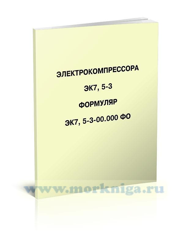 Формуляр электрокомпрессора ЭК7, 5-3. ЭК7, 5-3-00.000 ФО
