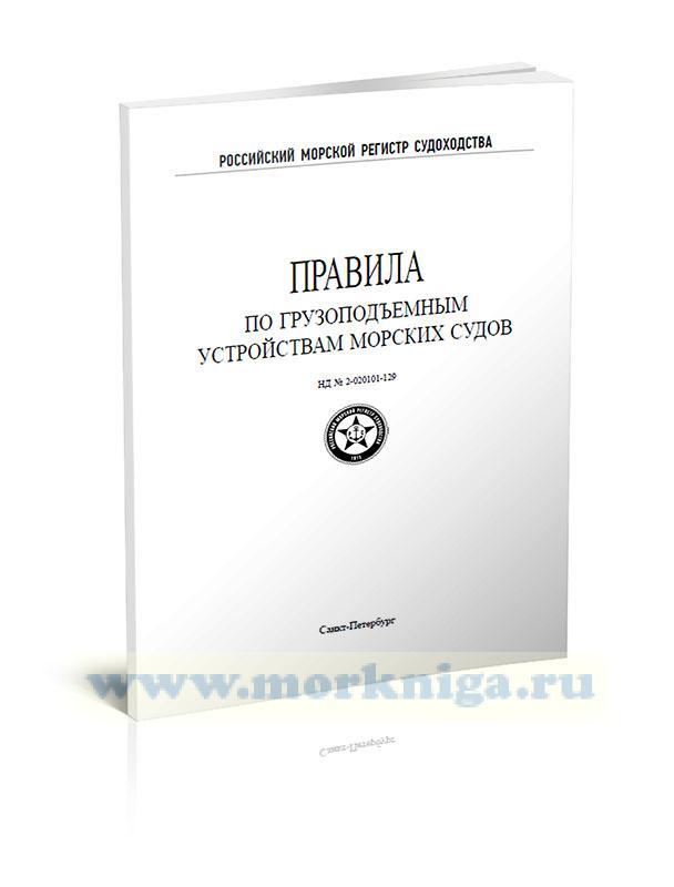 НД 2-020101-129 Правила по грузоподъемным устройствам морских судов, 2020