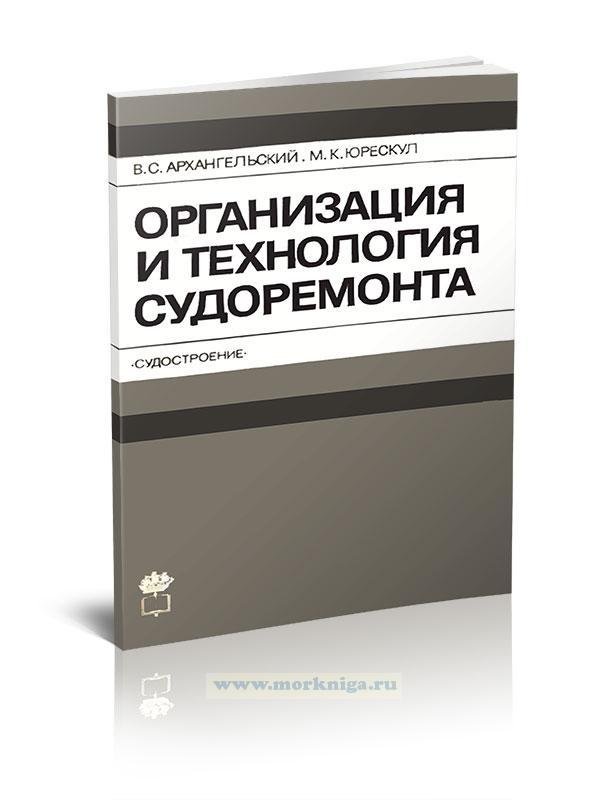 Организация и технология судоремонта