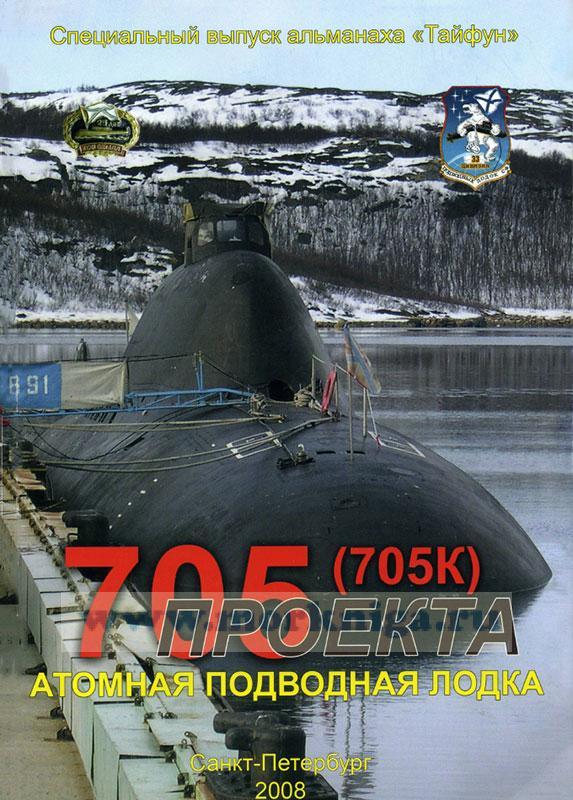 """Атомная подводная лодка проекта 705 (705К). Специальный выпуск альманаха """"Тайфун"""""""