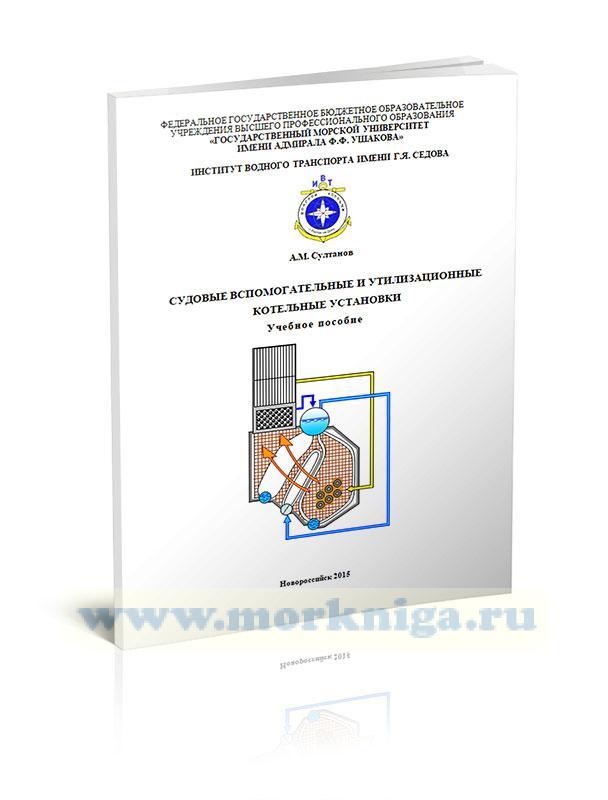 Судовые вспомогательные и утилизационные котельные установки