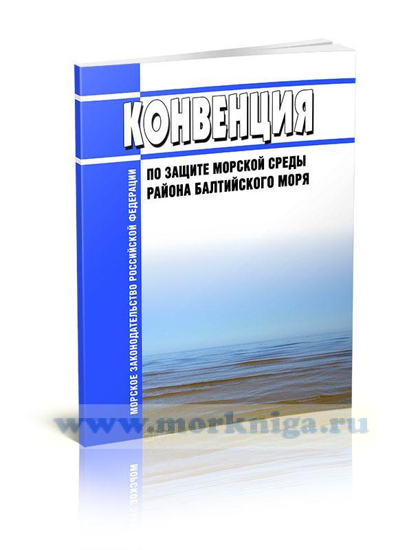 Конвенция по защите морской среды района Балтийского моря 2019 год. Последняя редакция