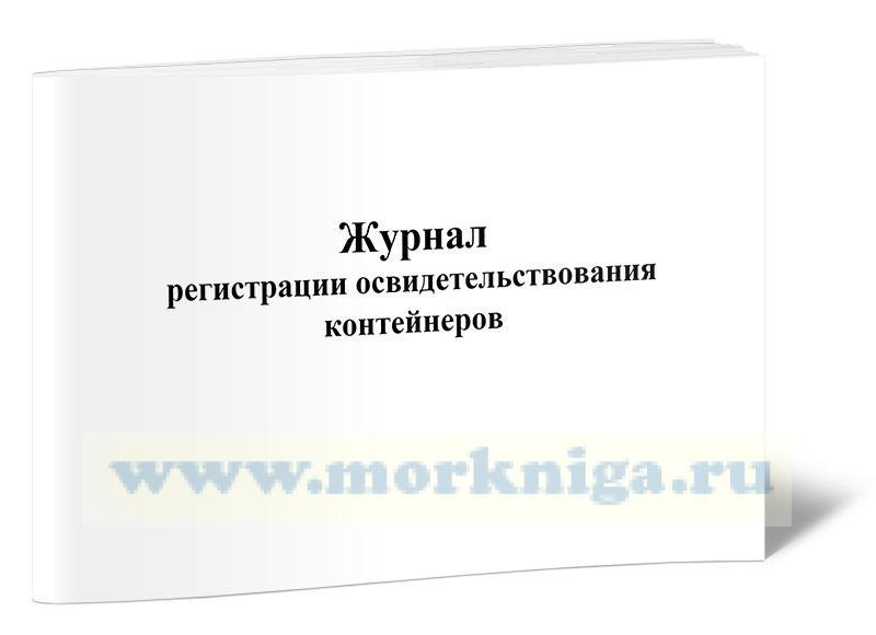 Журнал регистрации освидетельствования контейнеров