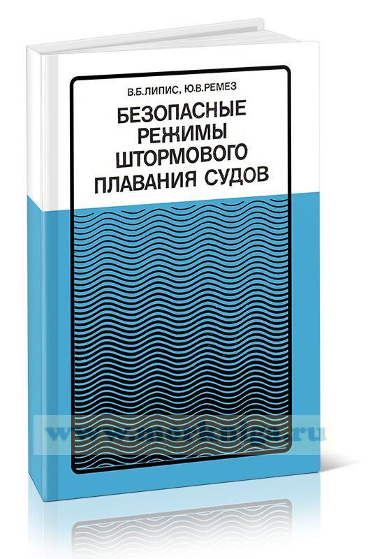 Безопасные режимы штормового плавания судов. Справочно-практическое пособие