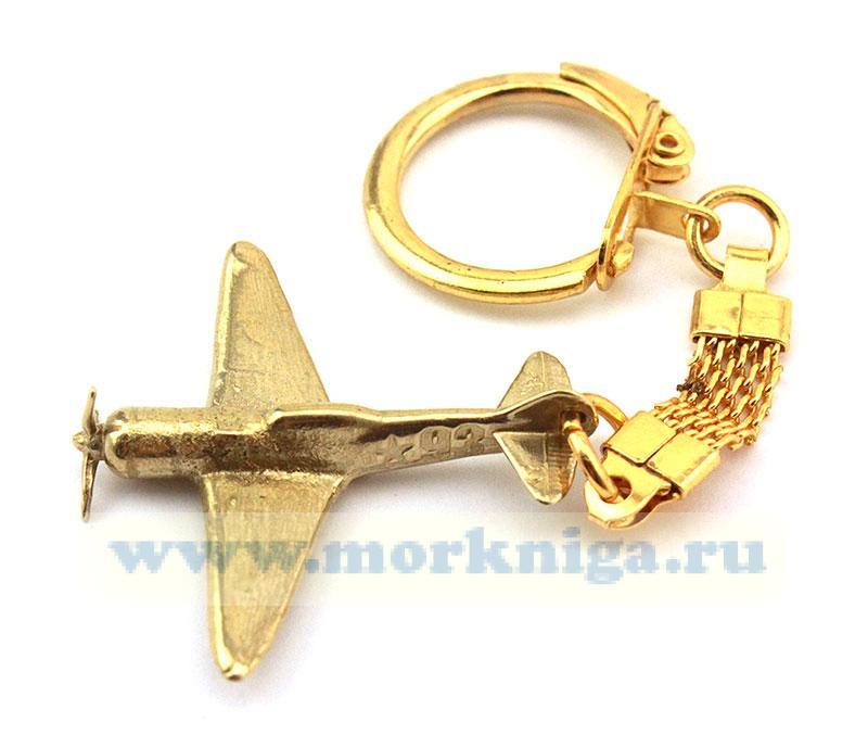 """Брелок """"Самолет ЛА-5"""""""