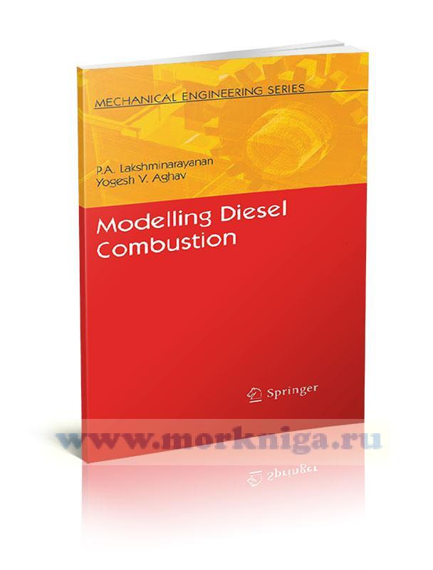 Modelling Diesel Combustion/Моделирование рабочего цикла дизеля