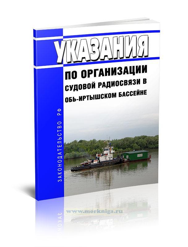 Указания по организации судовой радиосвязи в Обь-Иртышском бассейне 2020 год. Последняя редакция