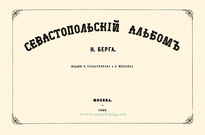 Севастопольский альбом