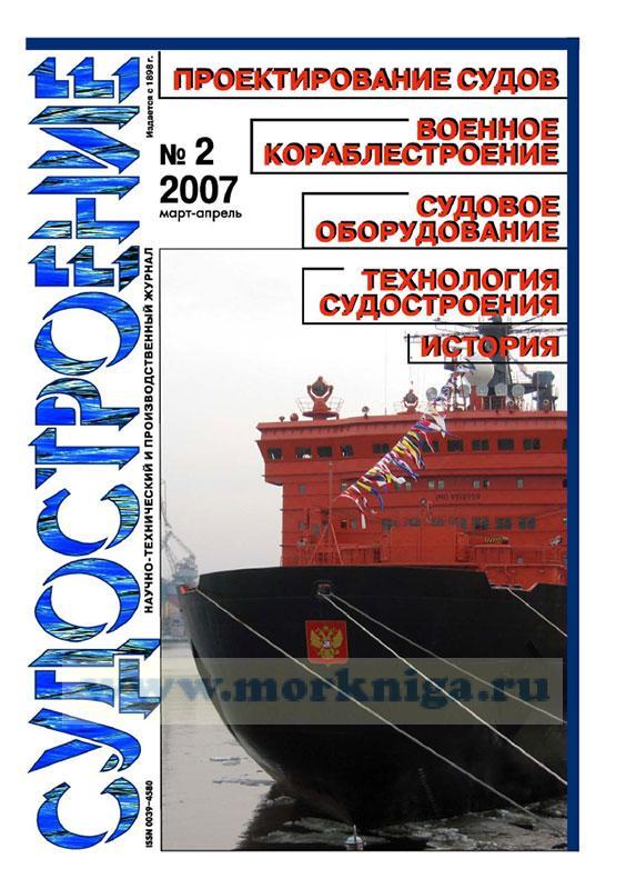 """Журнал """"Судостроение"""" № 2/2007"""