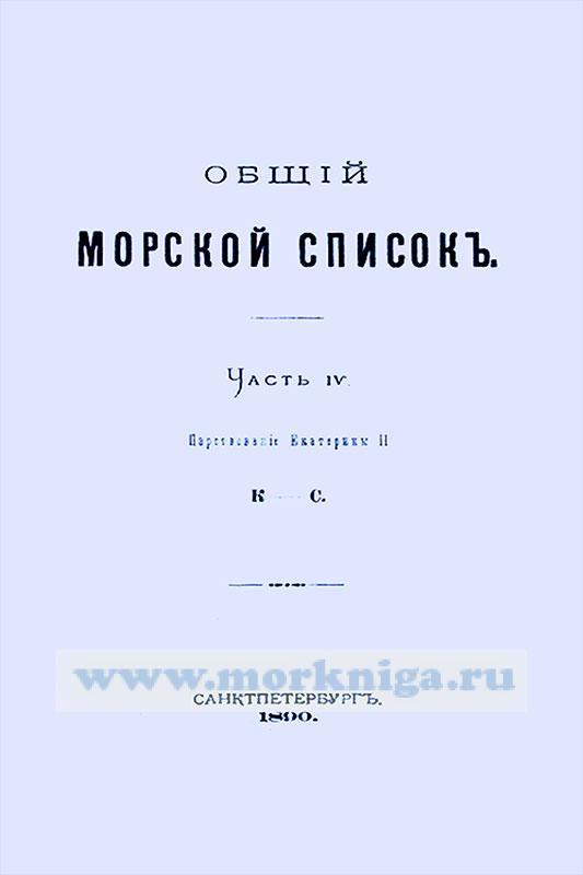 Общий морской список. Часть IV. Царствование Екатерины II. К-С