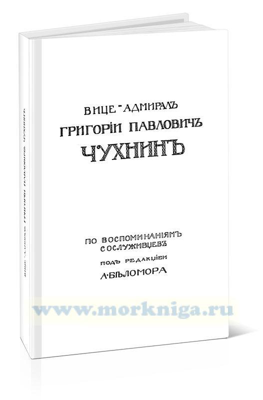 Вице-адмирал Григорий Павлович Чухнин