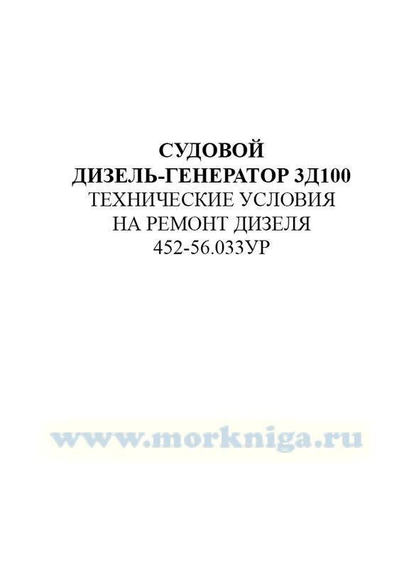 Судовой дизель-генератор 3Д100. Технические условия на ремонт дизеля 452-56.033УР