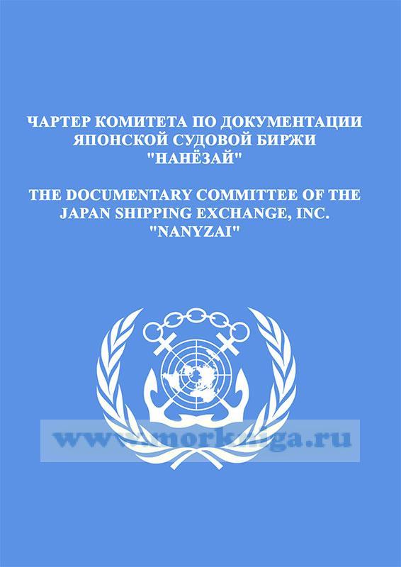 Чартер Комитета по документации Японской судоходной биржи для перевозок круглого леса из портов Филиппин, Борнео и др. на порты Японии._Nanyazai
