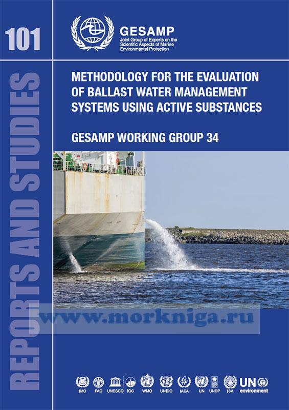 Methodology for the evaluation of ballast water management systems using active substances/Методология оценки систем управления балластными водами с использованием активных веществ