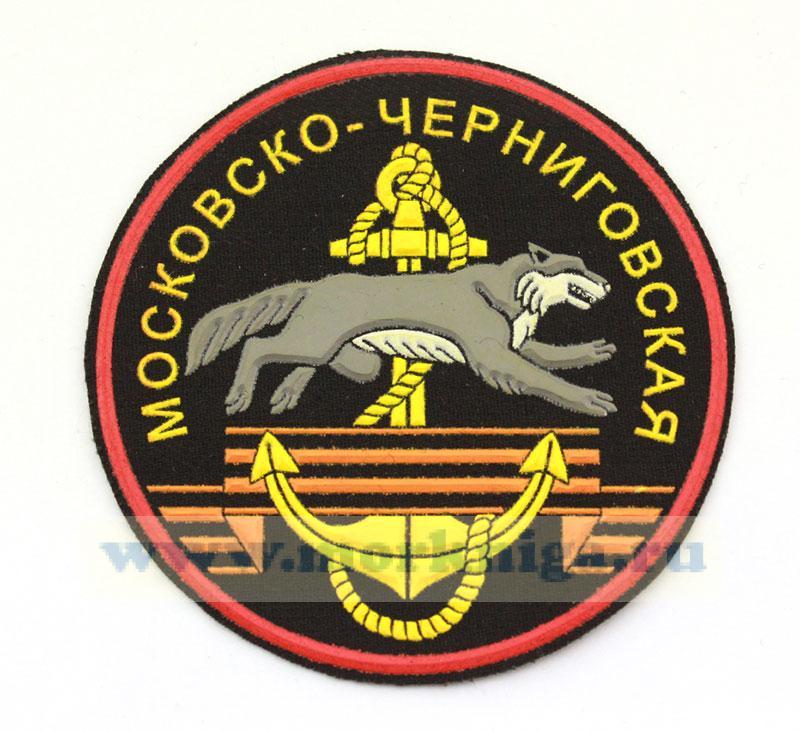 """Нашивка нарукавная """"Московско-черниговская бригада морской пехоты"""""""