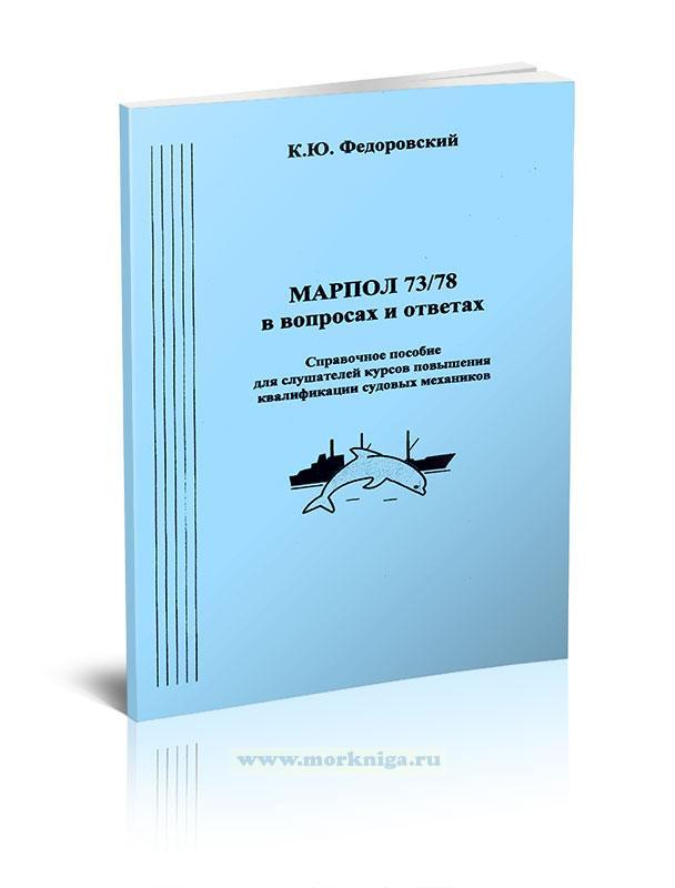 МАРПОЛ 73/78 в вопросах и ответах