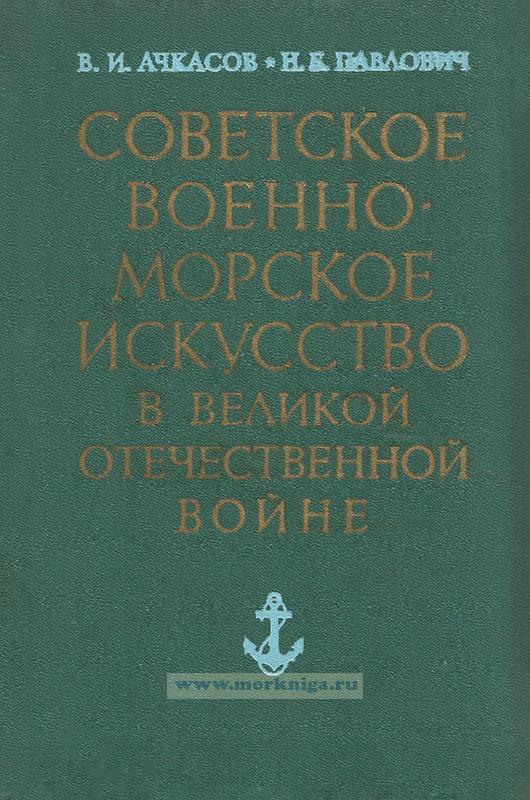 Советское военно-морское искусство в Великой Отечественной войне