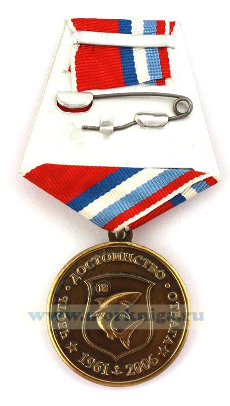 """Медаль """"18 дивизия подводных лодок СФ"""" 1961-2006"""