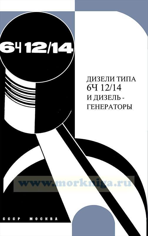Дизели типа 6Ч 12/14 и дизель-генераторы
