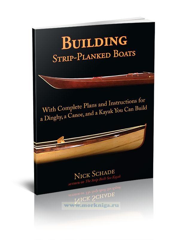 Building Strip-Planked Boats. With Complete Plans and Instructions for a Dinghy, a Canoe, and a Kayak You Can Build/Строительство планочных лодок. С полными планами и инструкциями для лодки, каноэ и каяка, которые вы можете построить