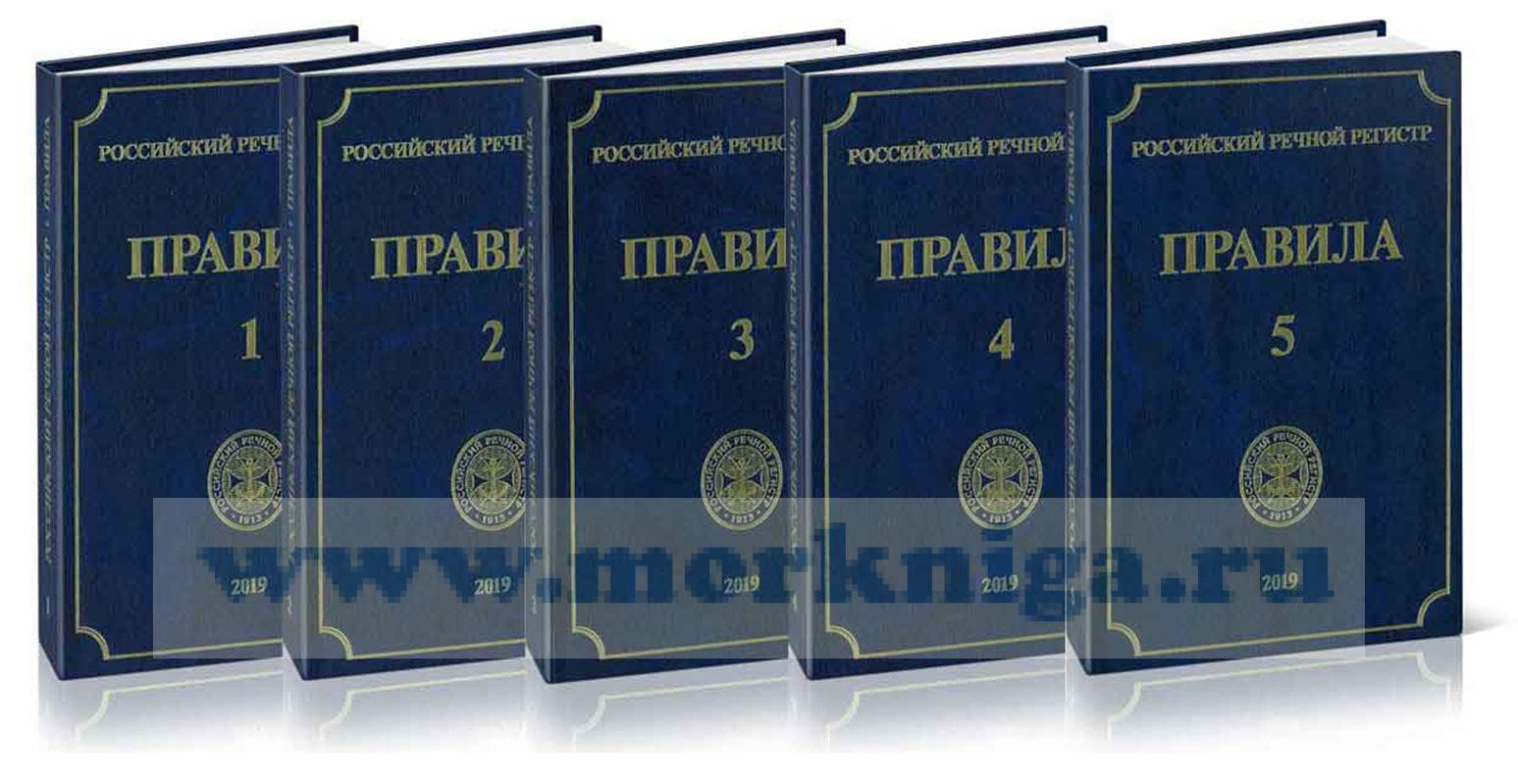 Правила Российского Речного Регистра в 5 томах, 2019 год