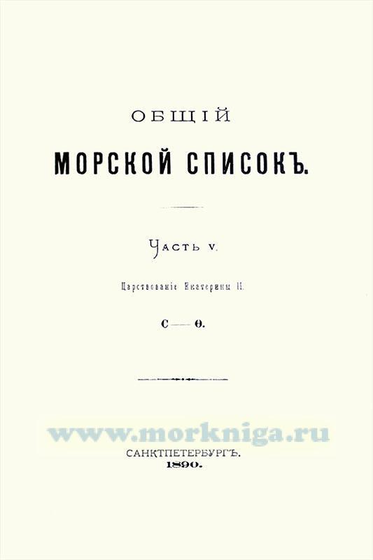 Общий морской список. Часть V. Царствование Екатерины II. С-Я