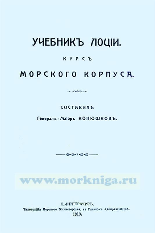 Учебник лоции. Курс Морского Корпуса