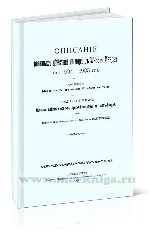Описание военных действий на море в 37-38 гг. Мейдзи (в 1904-1905 гг.) Том первый: военные действия против русской эскадры в Порт-Артуре