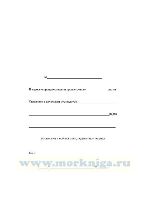 Судовой вахтенный журнал (форма Э-1/ЭД-1)