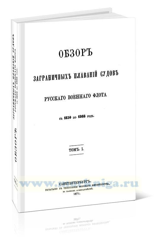Обзор заграничных плаваний судов русского военного флота с 1850 по 1868 год. Том I