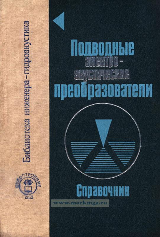 Подводные электроакустические преобразователи (Расчет и проектирование)