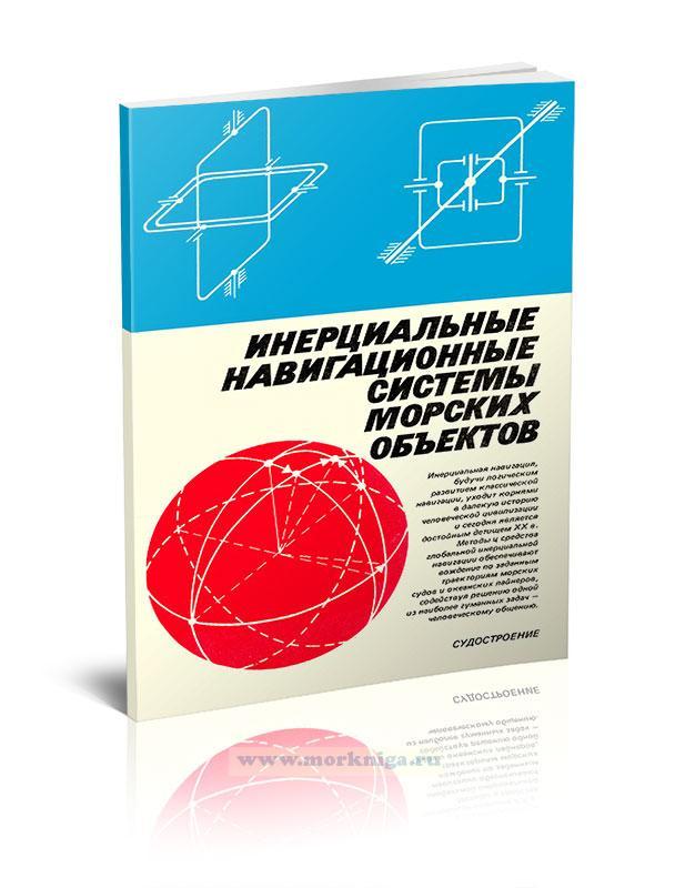 Инерциальные навигационные системы морских объектов