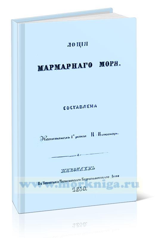 Лоция Мраморного моря