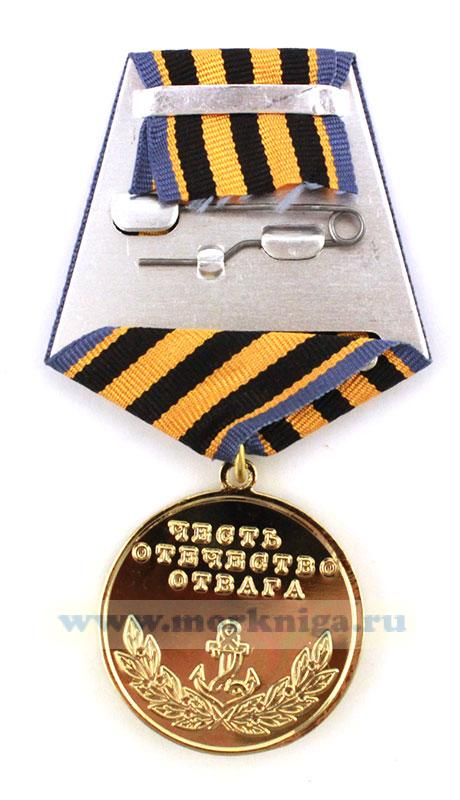 """Медаль """"В память о службе на Черноморском флоте"""" с удостоверением"""