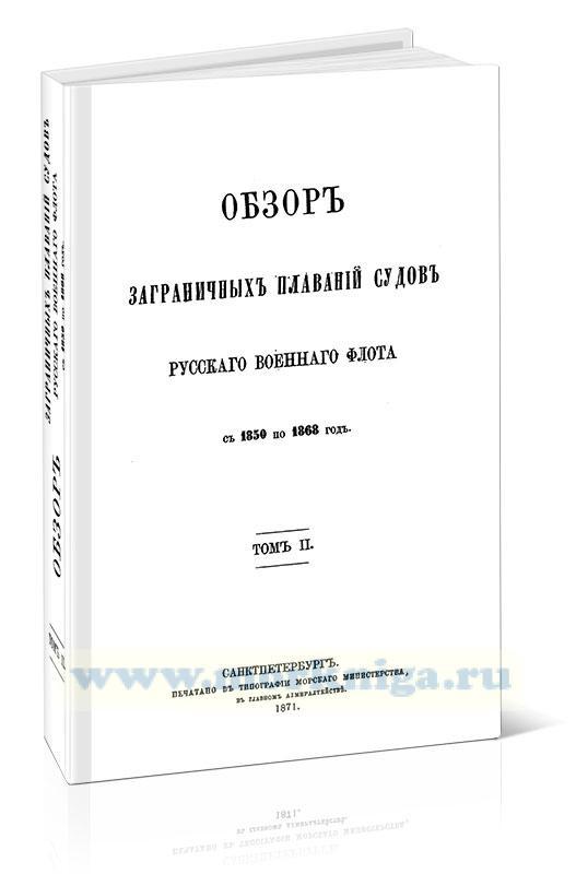 Обзор заграничных плаваний судов русского военного флота с 1850 по 1868 год. Том II