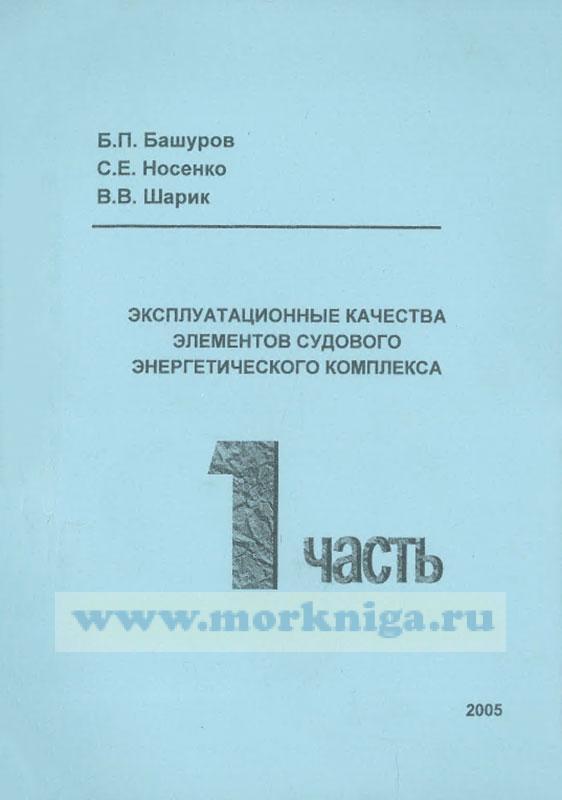 Эксплуатационные качества элементов судового энергетического комплекса. В 2 ч. Ч. 1