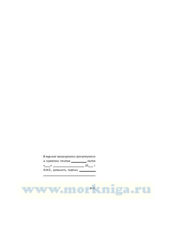 Журнал учета выдачи разрешений на производство временных огневых работ