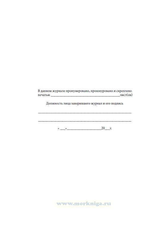 Журнал вахтенного инженер-механика (форма Д-7)