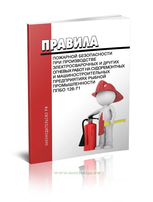 ППБО 126-71 Правила пожарной безопасности при производстве электросварочных и других огневых работ на судоремонтных и машиностроительных предприятиях рыбной промышленности