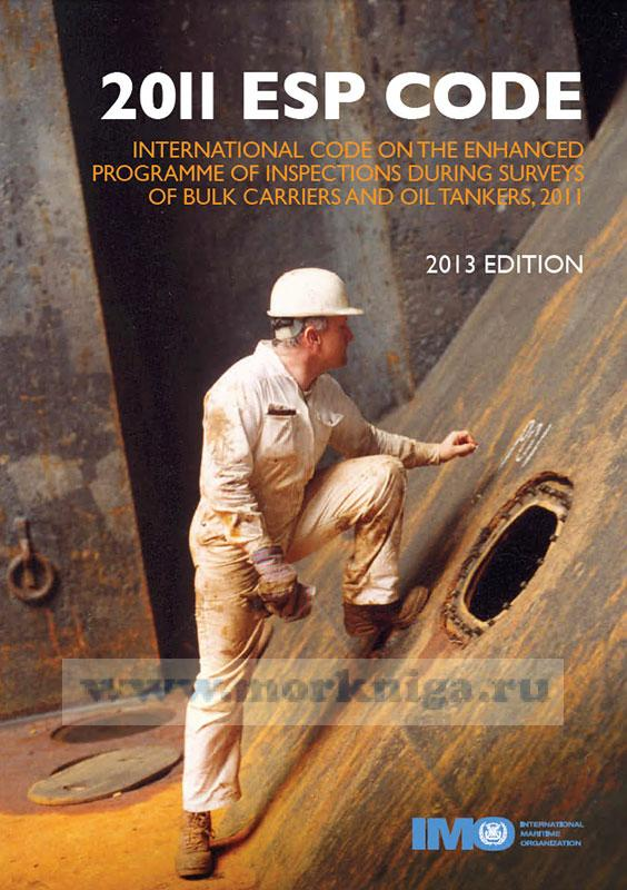 2011 ESP CODE (International Code on the Enhanced Programme of Inspections During Surveys of Bulk Carriers and Oil Tankers, 2011)