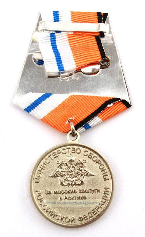 """Медаль """"За морские заслуги в Арктике"""" в пластиковом футляре с удостоверением"""