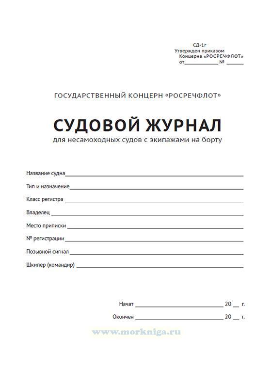Судовой журнал для несамоходных судов с экипажем на борту (Форма СД-1 Г)
