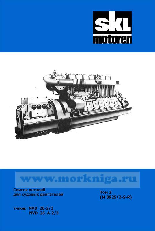Каталог запчастей дизель-редукторной установки типа 6 NVD 26 A-3