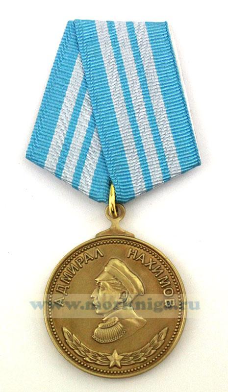 """Медаль """"Адмирал Нахимов"""" (копия) в пластиковом футляре"""