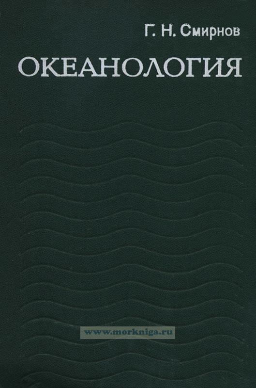 Океанология